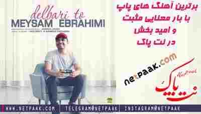 دانلود آهنگ کامل دلبری تو از میثم ابراهیمی - اهنگ جدید میثم ابراهیمی به نام دلبری تو - دانلود آهنگ عاشقانه میثم ابراهیمی - آهنگ عاشقانه احساسی