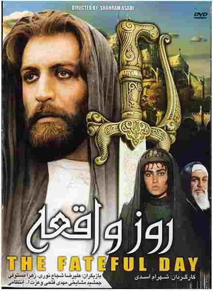دانلود فیلم سینمایی روز واقعه + امام حسین (ع)+ لینک مستقیم