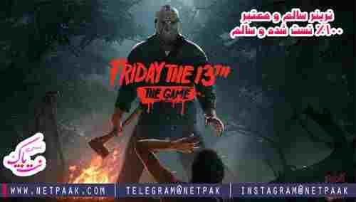 دانلود ترینر بازی Friday the 13th The Game - دانلود نسوز کننده بازی Friday the 13th The Game - دانلود کد تقلب سالم بازی فرایدی 13