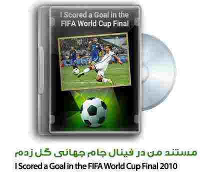 دانلود مستند من در فینال جام جهانی گل زدم + کیفیت عالی