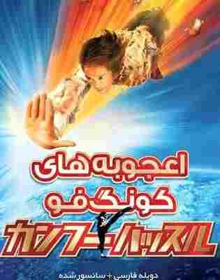 دانلود فیلم Kung Fu Hustle 2004 اعجوبه های کنگ فو با دوبله فارسی و کیفیت عالی