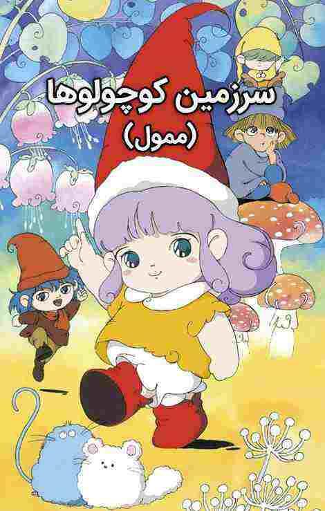 دانلود انیمیشن سرزمین کوچولوها (ممول) + تمام قسمت ها+ لینک مستقیم