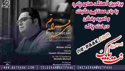 دانلود آهنگ بی قرارتم از محمدرضا مقدم - اهنگ جدید محمدرضا مقدم به نام بی قرارتم