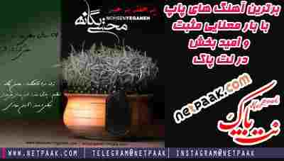 دانلود آهنگ یه هفته به عید از محسن یگانه - اهنگ جدید محسن یگانه به نام یه هفته به عید