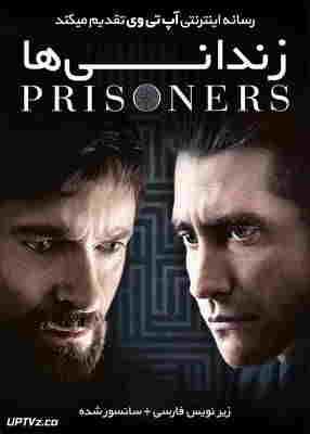 دانلود فیلم Prisoners 2013 زندانی ها با زیرنویس فارسی و کیفیت عالی دانلود فیلم Prisoners 2013 زندانی ها , دانلود فیلم زندانی ها 2013 , دانلود فیلم Prisoners زیرنویس , دانلود فیلم زیرنویس فارسی, دانلود فیلم خارجی، دانلود فیلم