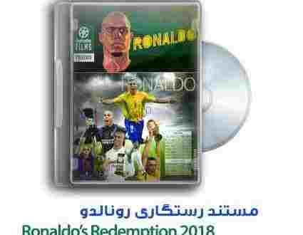 دانلود مستند رستگاری رونالدو Ronaldo's Redemption 2018 + کیفیت ۱۰۸۰p