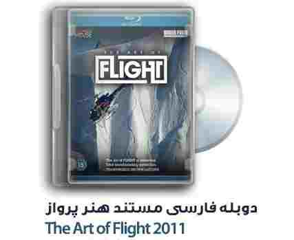 دانلود مستند هنر پرواز The Art of Flight 2011 + دوبله فارسی + لینک مستقیم