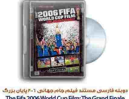 دانلود مستند فیلم جام جهانی ۲۰۰۶ پایان بزرگ + دوبله فارسی