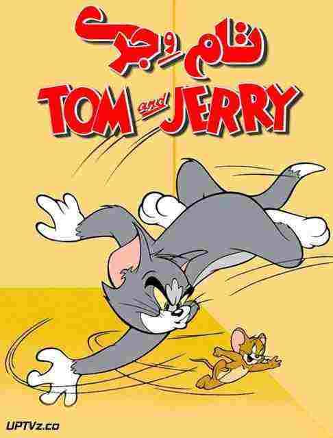 دانلود انیمیشن تام و جری Tom and Jerry + دوبله فارسی + کیفیت 720