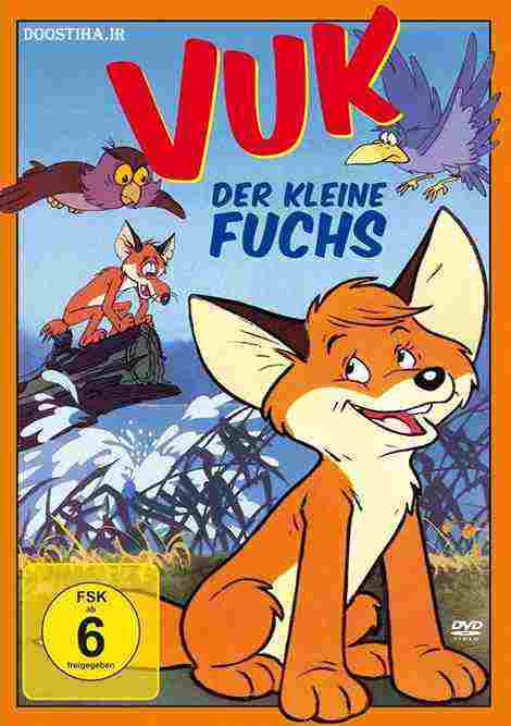 دانلود کارتون ووک Vuk: The Little Fox 1981 + دوبله فارسی
