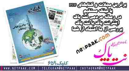 دانلود کلیک ۶۵۹ - دانلود ضمیمه کلیک ۶۵۹ - ضمیمه فناوری اطلاعات روزنامه جام جم - کتاب در مورد کامپیوتر