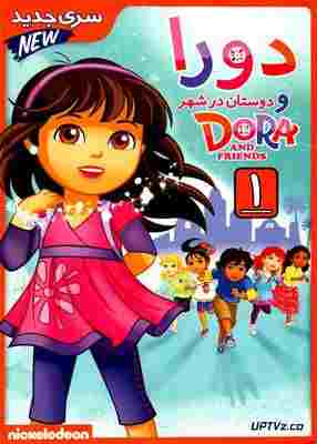 دانلود انیمیشن دورا و دوستان در شهر Dora با دوبله فارسی