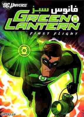دانلود انیمیشن فانوس سبز Green Lantern با دوبله فارسی و کیفیت عالی , دانلود انیمیشن جدید لینک مستقیم و رایگان ۱۰۸۰,۷۲۰,۴۸۰,۴k