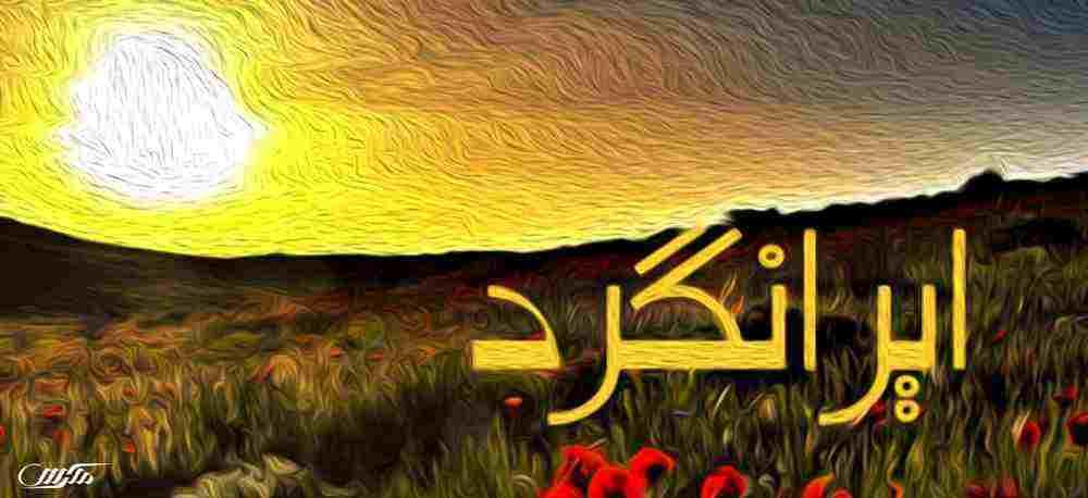 دانلود مستند ایرانگرد 97 + تمامی قسمت ها + کیفیت بالا