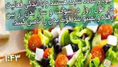 کلیپ دانستنی های رمضان - مصرف سالاد در سحر + ویدئو