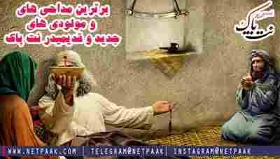 دانلود مداحی نور شمع پیکرت از محمود کریم - دانلود نوحه نور شمع پیکرت بر دیده ام خاکسترت