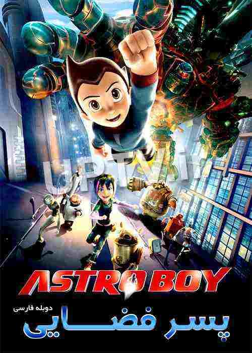 دانلود انیمیشن پسر فضایی Astro boy + دوبله فارسی