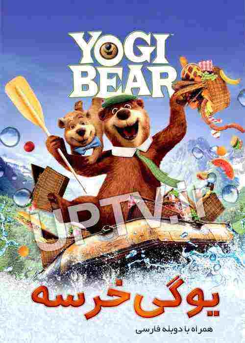 دانلود انیمیشن یوگی خرسه – Yogi Bear + دوبله فارسی + کیفیت بالا