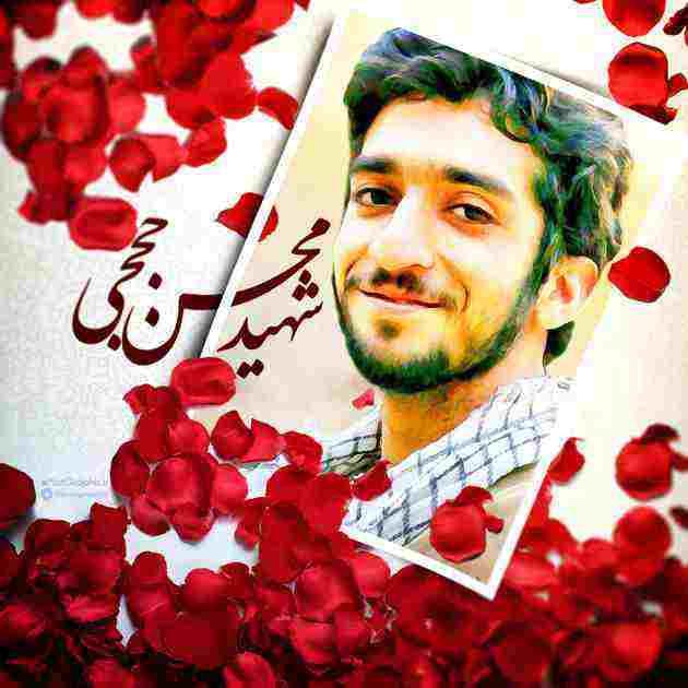 دانلود مداحی محمود کریمی برای شهید حججی + متن + ویدئو