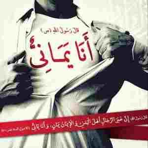 خبرهای مهم مربوط به یمانی + مقاله مهدویت