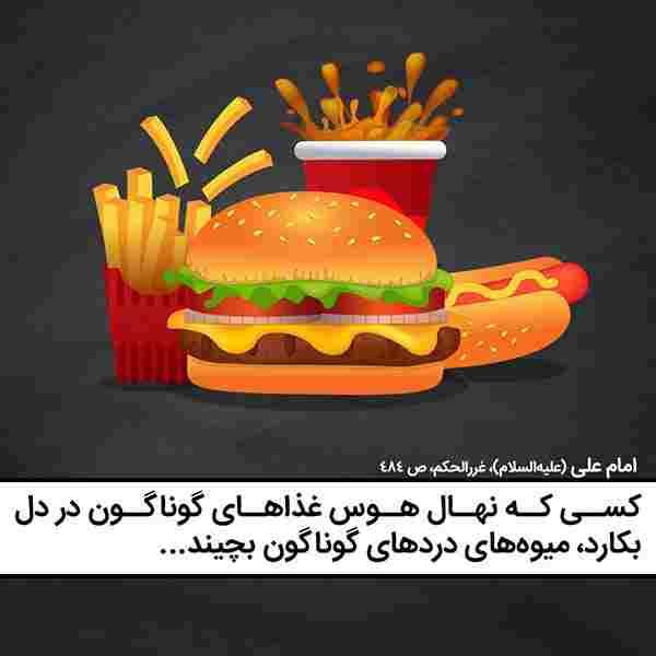 (حدیث سلامتی) هوس غذاهای گوناگون