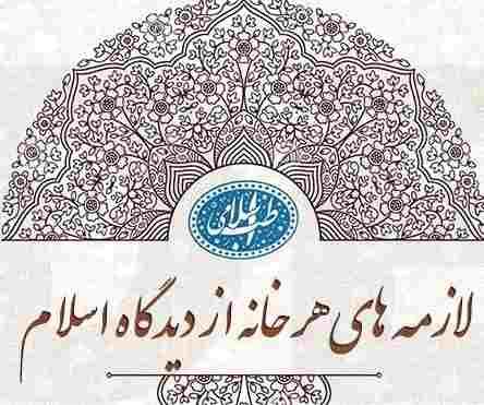 لازمه های هر خانه از دیدگاه اسلام