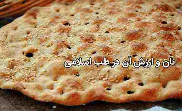نان و ارزش آن در طب اسلامی