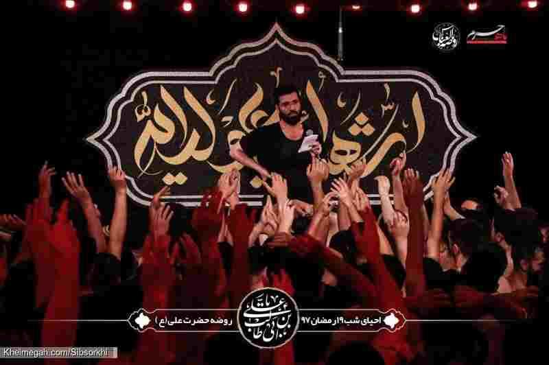 دانلود مداحی ای سلام هر شبم حسین از حاج حسین سیب سرخی / متن / ویدئو