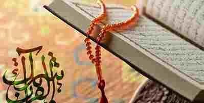 توصیه قرآن درباره نحوه درخواست فرج امام زمان(عج)