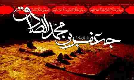 دانلود گلچین مداحی شهادت امام صادق (ع) + تمام مداحان + ویدئو