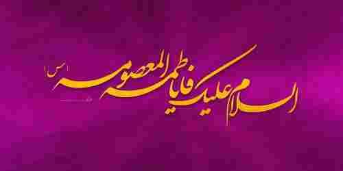 دانلود گلچین مولودی حضرت معصومه (س) تمام مداحان + لینک مستقیم + ویدئو