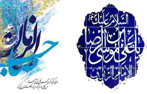 دعای امام رضا(ع) برای ظهور بقیه الله(عج) + مهدویت