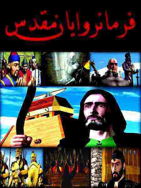 دانلود انیمیشن فرمانروایان مقدس حضرت داوود + لینک مستقیم