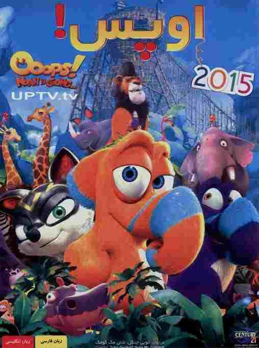دانلود انیمیشن اوپس - 2015 oops + دوبله فارسی و کیفیت اورجینال