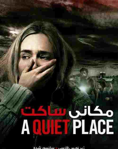 دانلود فیلم A Quiet Place 2018 مکانی ساکت با زیرنویس فارسی و کیفیت عالی