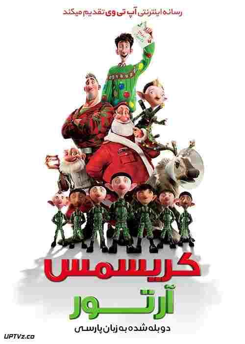 دانلود انیمیشن کریسمس آرتور - Arthur Christmas 2011 + دوبله فارسی
