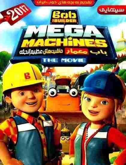 دانلود انیمیشن Bob the Builder: Mega Machines 2017 دوبله فارسی با لینک مستقیم