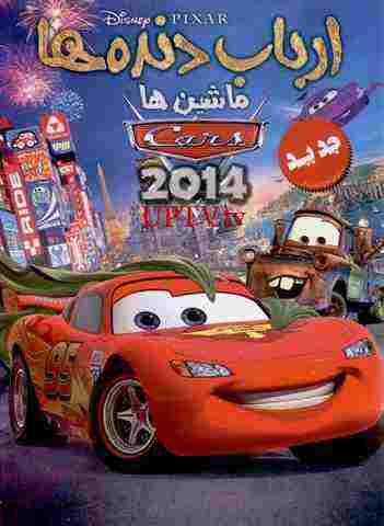 دانلود انیمیشن ماشین ها 2014 + دوبله فارسی و کیفیت اورجینال