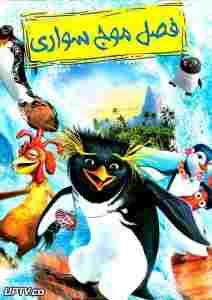 دانلود انیمیشن فصل موج سواری Surfs Up 2007 + دوبله فارسی