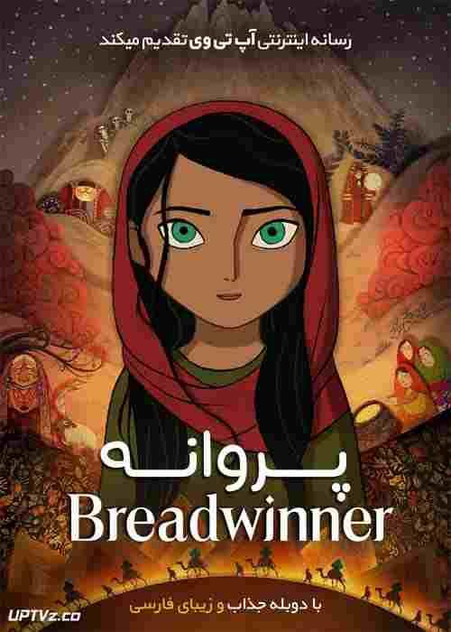 دانلود انیمیشن پروانه The Breadwinner 2017 + دوبله فارسی