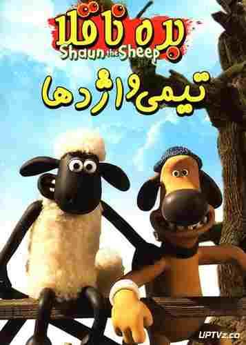 دانلود انیمیشن بره ناقلا تیمی و اژدها Shaun the Sheep و دوبله فارسی