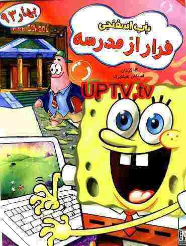 دانلود انیمیشن باب اسفنجی فرار از مدرسه + دوبله فارسی و لینک مستقیم