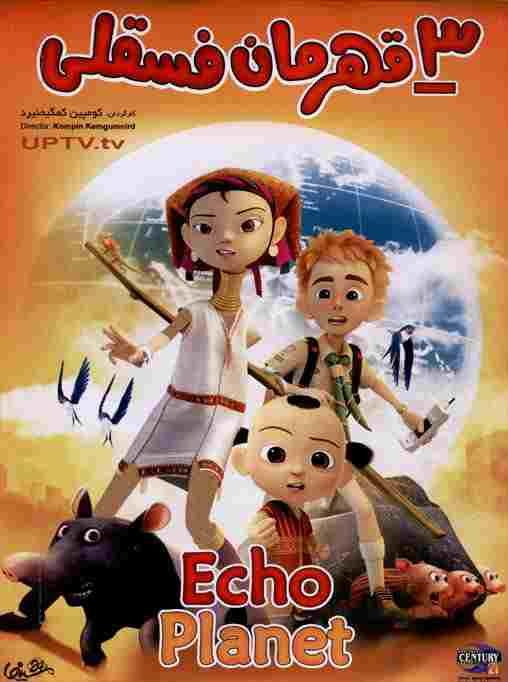 دانلود انیمیشن سه قهرمان فسقلی - echo planet با دوبله فارسی