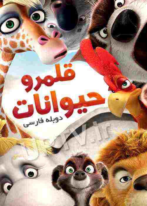 دانلود انیمیشن قلمرو حیوانات Animals United + دوبله فارسی و کیفیت HD