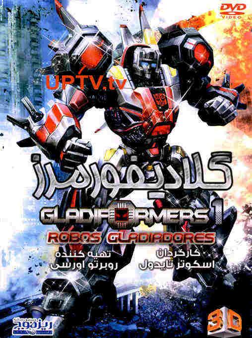 دانلود انیمیشن گلادیفورمرز - gladiformers + دوبله فارسی و کیفیت HD