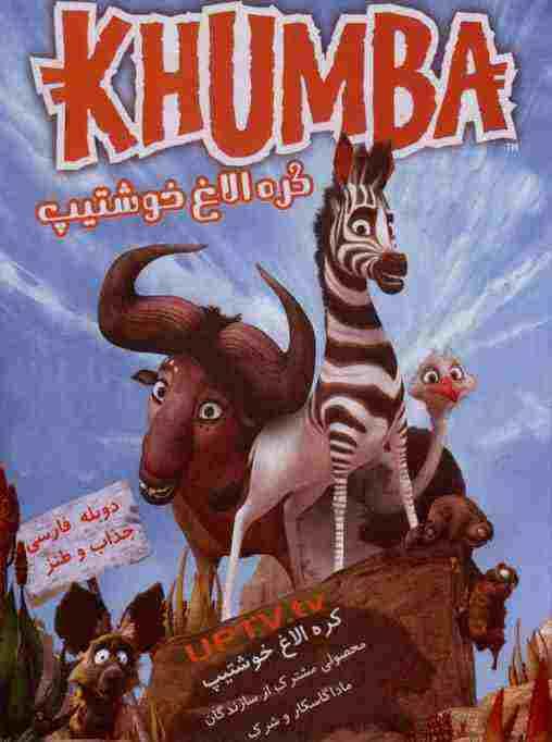 دانلود انیمیشن خومبا - khumba + دوبله فارسی و کیفیت اورجینال