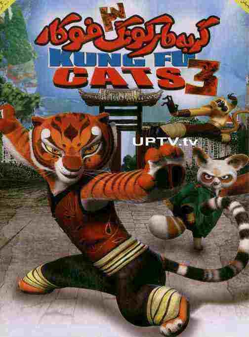 دانلود انیمیشن گربه های کونگ فوکار 3 - 3 kung fu cats + دوبله فارسی