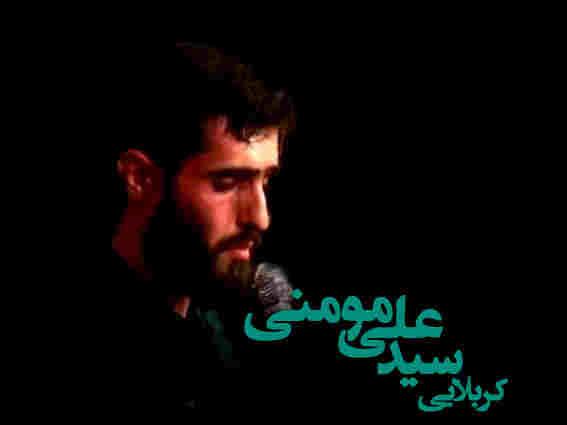 دانلود مداحی وقتی میمیرم سید علی مومنی - مداحی ماندگار + متن و ویدئو