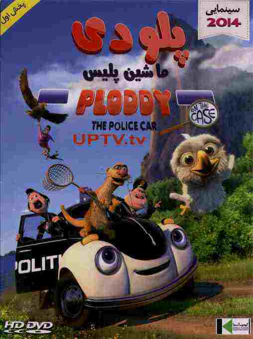 دانلود انیمیشن پلودی ماشین پلیس - ploddy the police car + دوبله فارسی