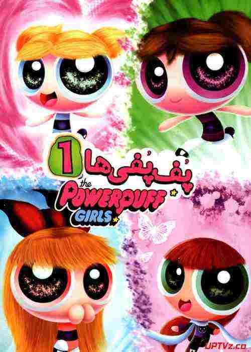 دانلود انیمیشن پف پفی ها The Power Puff Girls + دوبله فارسی
